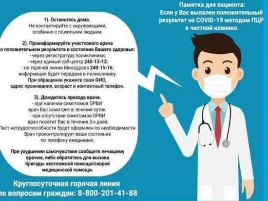 Минздрав Челябинской области рассказал, как действовать при потере обоняния