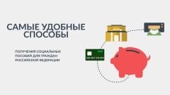 """ФСС РФ: на карту """"МИР"""" могут быть перечислены все виды пособий"""