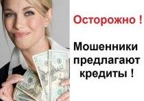Житель Саяногорска хотел получить выгодный кредит, а вместо этого лишился денег