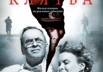 Киноафиша Крыма с 26 ноября по 2 декабря