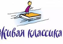Школьники из Хакасии смогут участвовать в конкурсе чтецов «Живая классика»