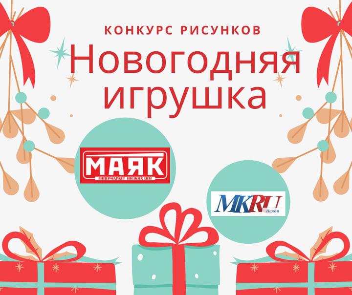 Суперконкурс рисунков «Новогодняя игрушка» стартует в Пскове, фото-2