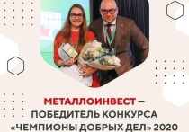 Металлоинвест дважды отмечен премиями конкурса «Чемпионы добрых дел» 2020