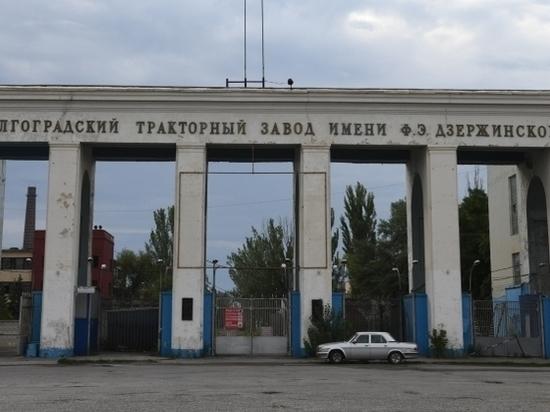 В Волгограде продают имущество тракторного завода за 151 млн рублей