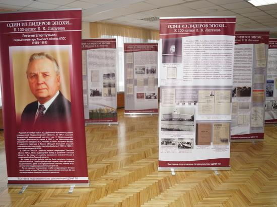 В Томской области пройдут юбилейные мероприятия, посвященные столетию Егора Лигачёва