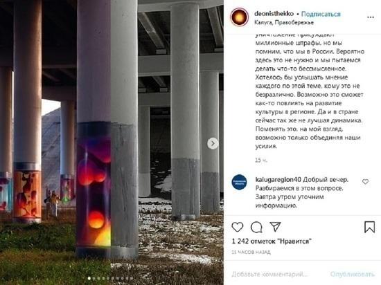 В Калуге попробуют восстановить граффити с лавой под мостом
