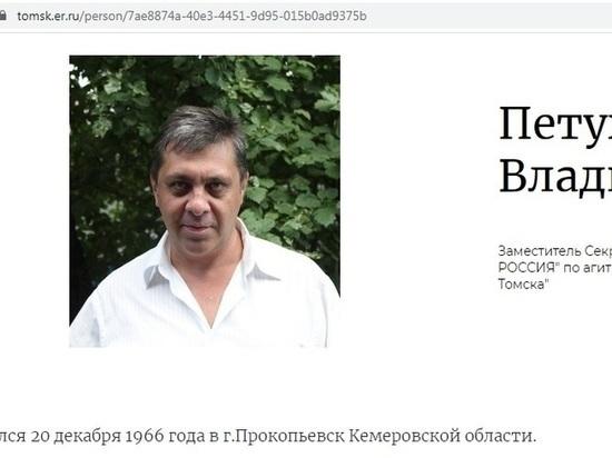 Ильиных отблагодарил «пиарщика», который привел единороссов к поражению на выборах