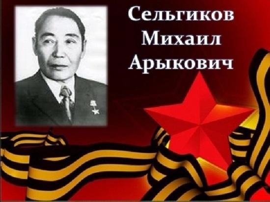 В столичной школе Калмыкии открыли именную парту Героя-партизана