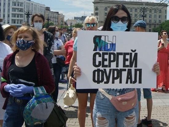 Администрация Хабаровска заявила, что субботний митинг в поддержку экс-губернатора Сергея Фургала собрал менее 150 человек