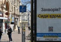 Очередные выходные жители Украины живут по временному «ковидному» распорядку