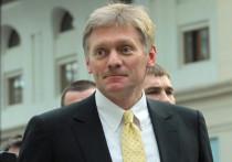Представитель Кремля Дмитрий Песков прокомментировал курьезный инцидент на открытии катка в центре Москвы