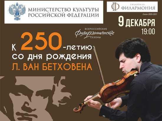 Рязанцев приглашают на концерт к 250-летию со дня рождения Бетховена