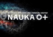 Жители Хакасии смогут из дома стать слушателями лекций фестиваля науки