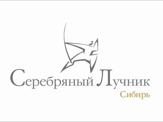 Премия «Серебряный лучник – Сибирь» озвучила состав жюри