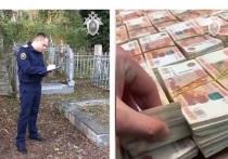 В Краснодаре на Славянском кладбище в ходе расследования нашли тайник с 50 миллионами рублей