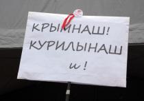 Киев потребовал отдать Курильские острова Японии