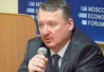 Стрелков предрек разгром России в Приднестровье в случае войны