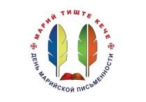 8-10 декабря в Йошкар-Оле отметят День марийской письменности