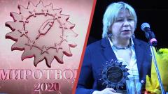 """Журналист """"МК"""" получила первую премию на конкурсе """"Смиротворец-2020"""""""