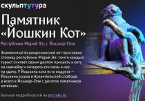 «Йошкин кот» из Йошкар-Олы – в финале конкурса необычных скульптур