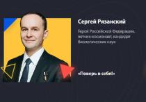 «Поверь в себя»: летчик-космонавт проведет для бизнесменов Ямала мотивационную онлайн-лекцию