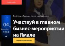 В ЯНАО для участников онлайн-форума «Территория бизнеса — территория жизни» пройдут мастер-классы