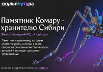 Комар из Ноябрьска борется за звание самого необычного памятника в России
