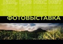 В КВЦ имени Тенишевых открылась фотовыставка