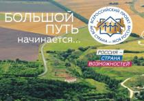 Жители Хабаровского края победили в конкурсе
