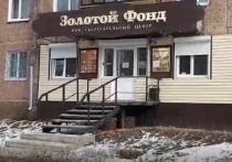 Пайщиков КПК «Золотой Фонд» ищут в Приангарье