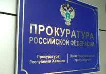 Министры труда и экономики Хакасии получили предостережение прокуратуры
