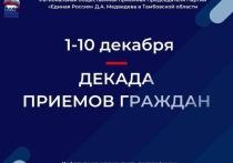 Более 150 человек за один день обратились в приёмные «Единой России»