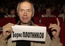 Народный артист РФ Борис Плотников скончался на 72-м году жизни