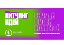 Ярославцев приглашают принять участие в открытом питчинге телеканала «Моя Планета»