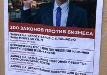 В Петербурге задержали расклейщиков листовок про гробовщиков