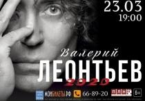 Концерт Валерия Леонтьева в Пскове перенесли на март