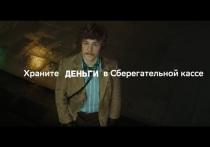 Вперёд в будущее: Сбер вернул Жоржа Милославского