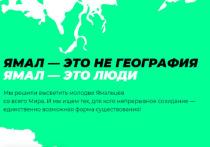 На Ямале составляют рейтинг выдающихся молодых людей