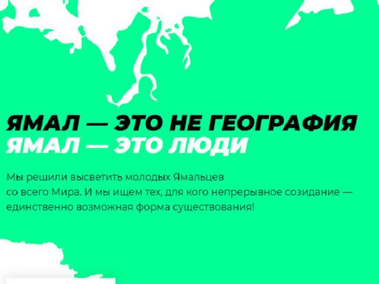 В этом году на Ямале составят рейтинг — топ-89 выдающихся молодых людях из Ямала
