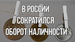Эксперт объяснил сокращение наличных денег в России снижением страхов