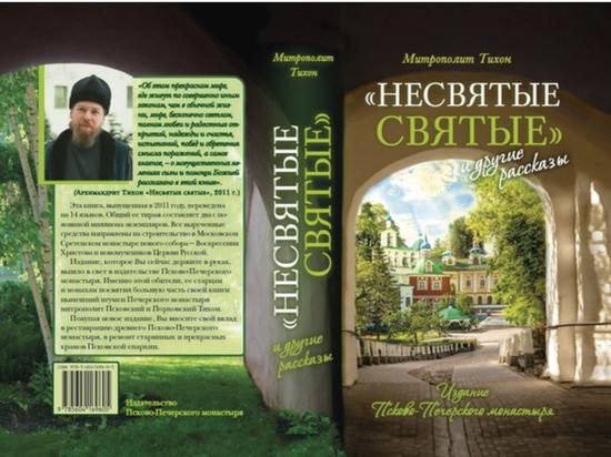 Книга  «Несвятые святые» вошла в число самых продаваемых на Ozon.ru