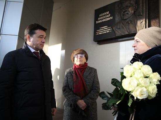 Губернатор Андрей Воробьев открыл в Мытищах мемориальную доску в честь почетного гражданина Московской области Николая Козлова