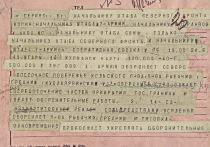 Ко Дню Неизвестного солдата, который отмечается 3 декабря, российское военное ведомство опубликовало на своем сайте архивные документы времен Великой Отечественной войны