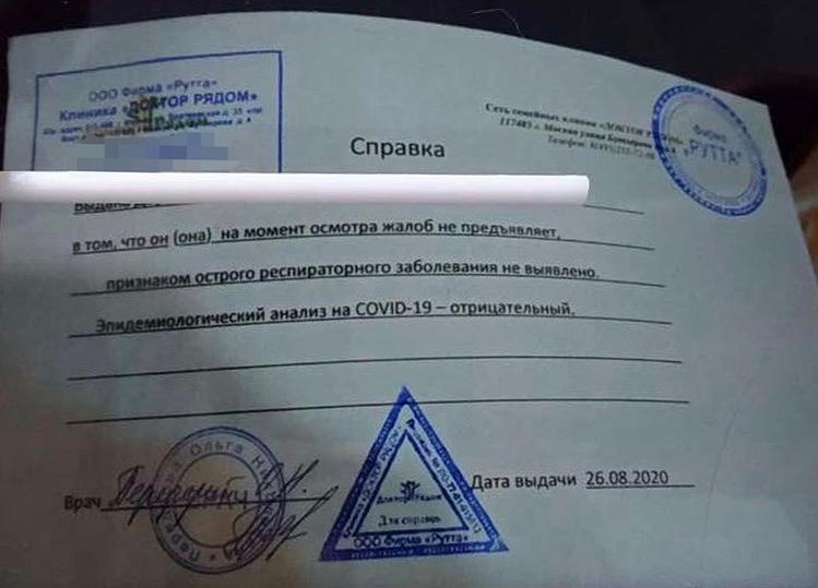 В Сети поймали «медсестру Катерину», продающую липовые справки от коронавируса
