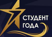 Ивановские студенты вышли в финал российской национальной премии «Студент года – 2020»
