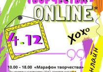 Творческий марафон стартовал в Иванове