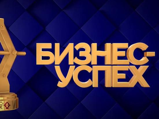 4 декабря на Ямале прошел онлайн-форум «Территория бизнеса — территория жизни», во время которого подвели итоги регионального этапа национальной премии «Бизнес-Успех»