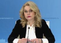 Вице-премьер Татьяна Голикова на брифинге в Белом доме дала рекомендации россиянам, которые решат привиться от коронавируса