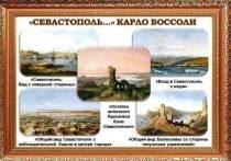 В Крыму отмечают 205-летие художника Карло Боссоли
