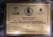 Москвичи высоко оценили вологодское масло от УОМЗ им. Верещагина